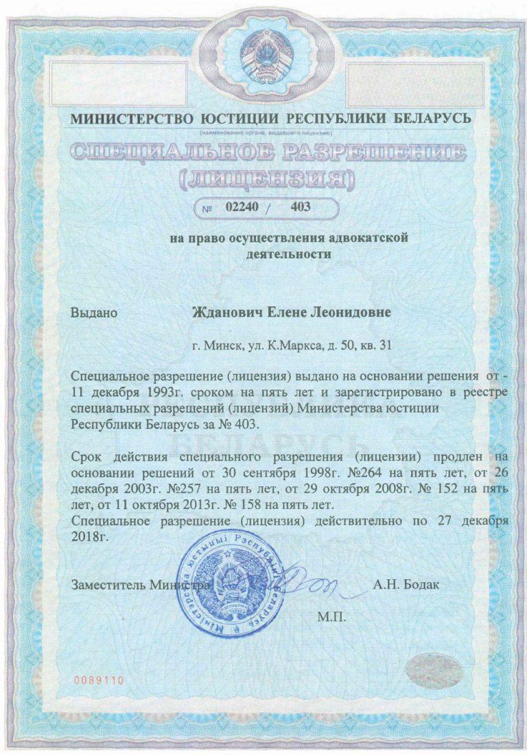 Жданович-Лицензия-Адвоката
