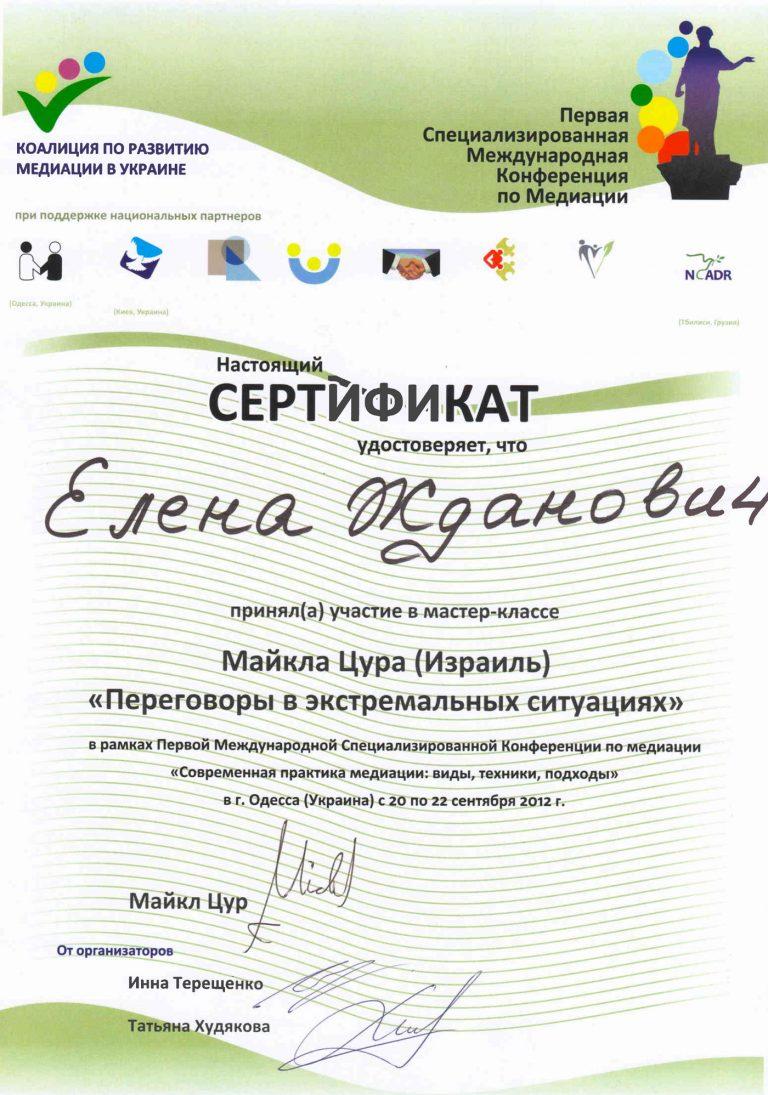 Жданович-Переговоры-2012